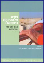 נשים פלסטיניות בישראל: זהות, יחסי כוח והתמודדות
