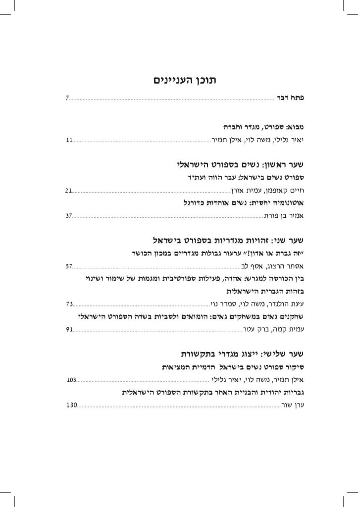 TOC-page-001 (1)
