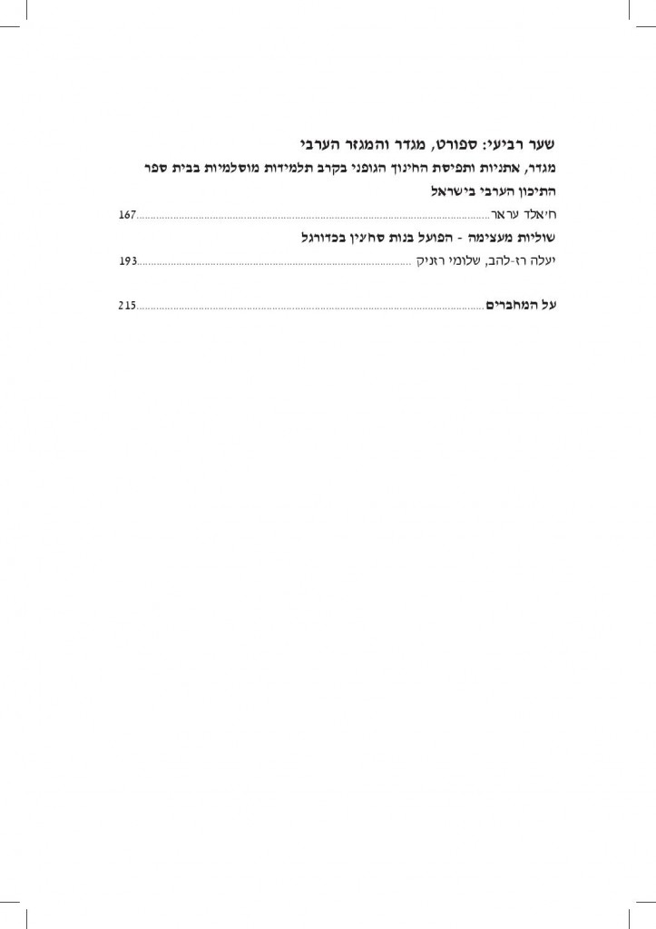TOC-page-002 (1)