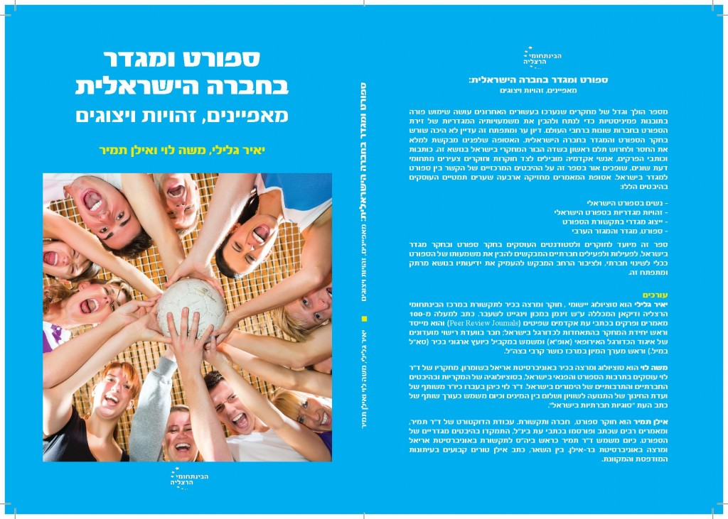 cover migzar-page-001 (1)