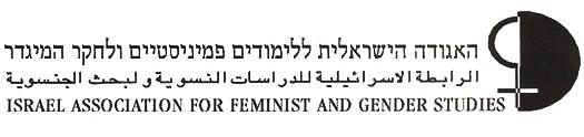 האגודה הישראלית ללימודים פמיניסטיים ולחקר המגדר