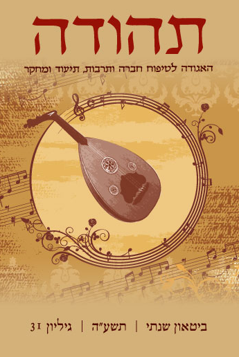 תהודה מס 31 האגודה לטיפוח חברה ותרבות מורשת יהודי תימן