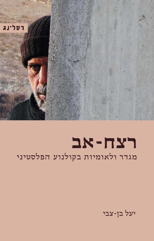 palestinian_cinema1-page-001