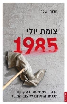 Hedva Yissachar cover