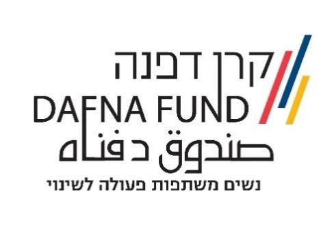 Dafna_Fund_logo