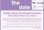 save-the-date-girlhood-studies-23-3-17-page-001