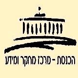 מרכז_המחקר_והמידע_של_הכנסת