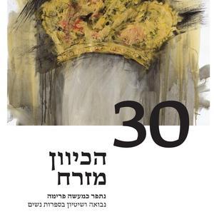 נבואה-ושיטיון-בספרות-נשים-הכיוון-מזרח-השקה_8M5