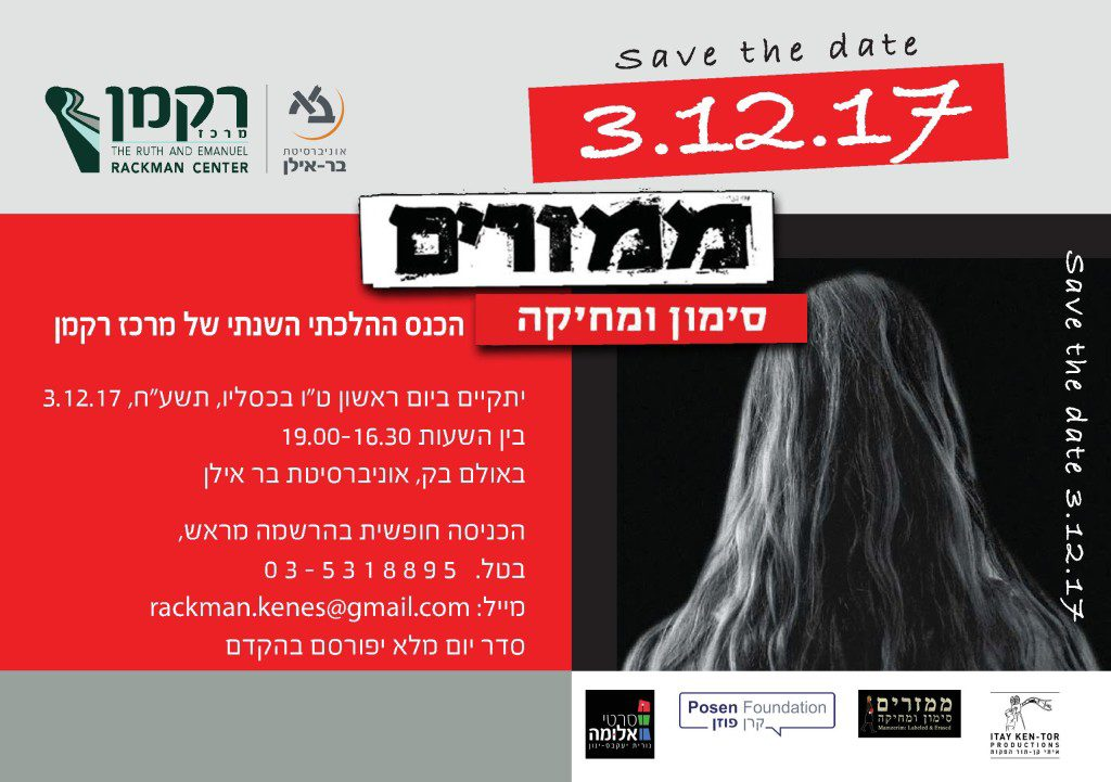 Save-the-date-3.12.17-ממזרים-1024x721