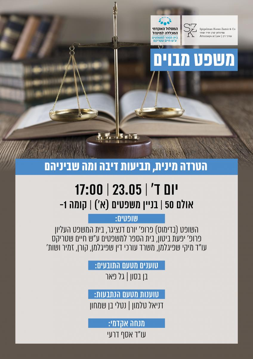 Mishpatim_Invitation
