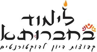 logo_limud_behavruta_4